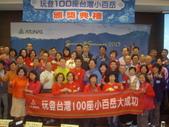 歐都納活動-完成台灣小百岳頒獎典禮:IMGP7894.JPG
