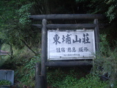 南投信義排雲山莊:IMGP6693.JPG