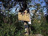 新竹關西赤柯山:IMGP0734.JPG