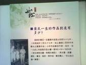 新竹竹東蕭如松藝術園區:相片0035.jpg