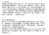 新北八大私房景點 長榮與業者赴大馬招旅:八大私房景點7-8-.jpg