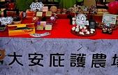 大安庇護農場週年慶 敬邀愛心點綴聖誕節:手作肥皂及DIY原木藝術創作.jpg