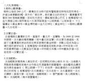 新北八大私房景點 長榮與業者赴大馬招旅:八大私房景點1-2-3..jpg