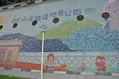 山佳鐵道紅到日本 大仙市長率公所團隊參訪 :山佳地景公園.JPG