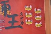 泰山獅王爭霸戰 十二載成果豐碩:少年隊演出順序.JPG
