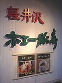 990611東京8日遊Day2:A0648Day2輕井澤-linlin大推的豬肉丼只開到6點半(泣).JPG