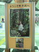 990611東京8日遊Day2:A0654Day2輕井澤-好夢幻,linlin加油.JPG