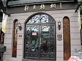 980822蜜月團台中二日遊:A0021Day1新月梧桐-上海菜.JPG
