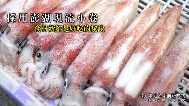 採用澎湖現流小卷, 食材新鮮是好吃的祕訣