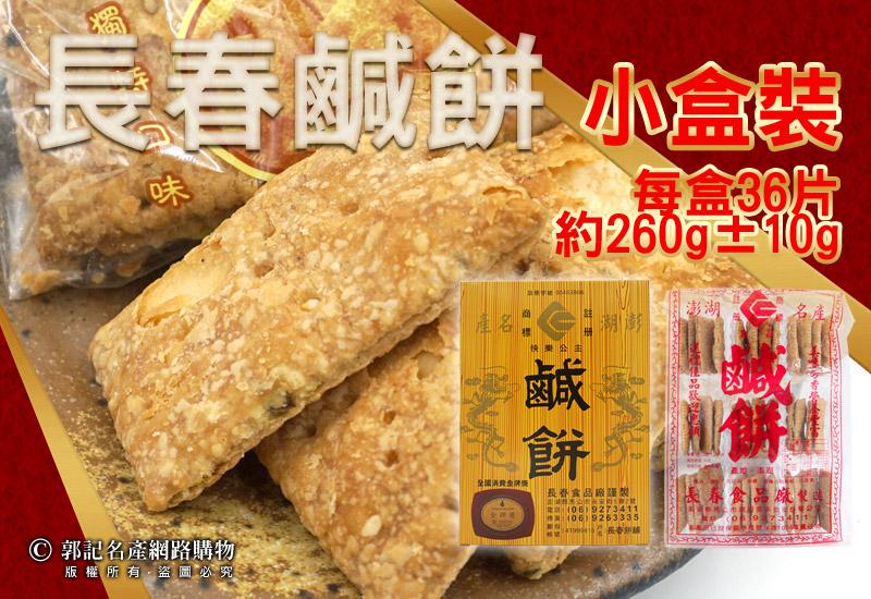 郭記名產網路購物_長春鹹餅小盒裝