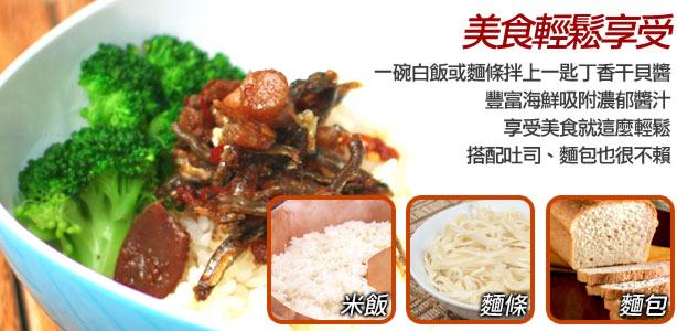 白飯或是麵條拌上一匙郭記丁香干貝醬,就是好味道!