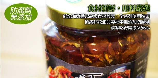 郭記丁香干貝醬,食材新鮮、用料嚴選,製程中不添加防腐劑,讓您吃得安心。