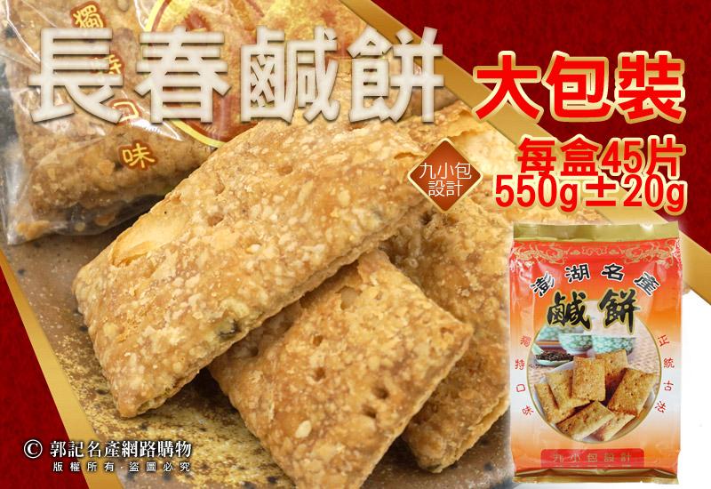 郭記澎湖名產,長春鹹餅大包裝
