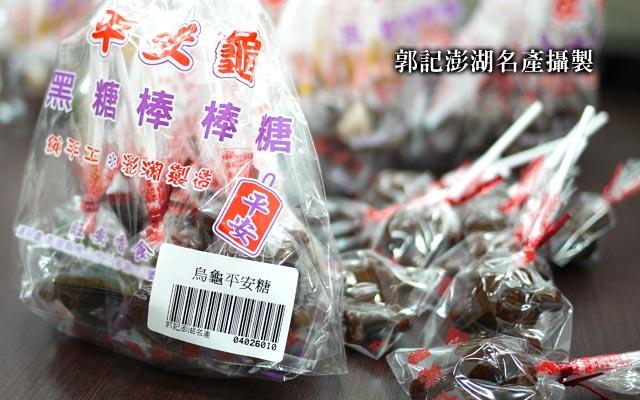 烏龜平安糖,每包10枝