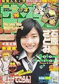 石原さとみ雜誌圖Collection:週刊少年Sunday_2005_第16期_000