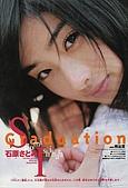 石原さとみ雜誌圖Collection:週刊少年Sunday_2005_第16期_001