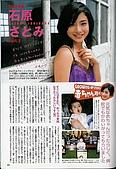 石原さとみ雜誌圖Collection:BOMB2005年九月號特集_017