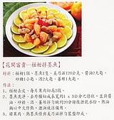 水果食譜:563247m.jpg