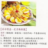 水果食譜:563250m.jpg
