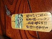 2008東北自由行(旅館篇):DSC04845.JPG