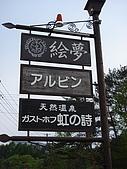 2008東北自由行(旅館篇):DSC04952.JPG