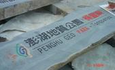 景石刻字:DSC06349.JPG