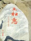 景石刻字:DSC06538.JPG