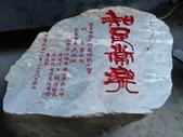 景石刻字:知足常樂.jpg
