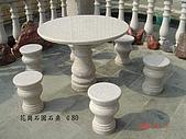 stone石桌椅:粉花崗石桌組-0