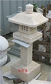 庭園燈&石雕:100