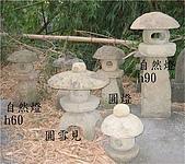 庭園燈&石雕:101