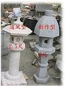 庭園燈&石雕:215
