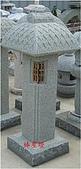 庭園燈&石雕:105