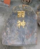景石刻字:龍神.jpg