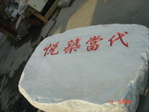 景石刻字:DSC06256.JPG