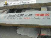 景石刻字:DSC06343.JPG