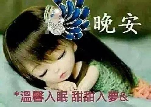 晚安02 - 問候語.請安