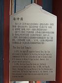 DAY 1~府城懷古:海神廟