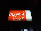 DAY 1~府城懷古:傳說中的周式蝦捲