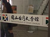 DAY 1~府城懷古:國立台灣文學館