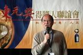 2009東元獎聯誼會活動:劉兆凱董事長.JPG