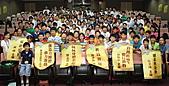 第十二屆東元創意少年成長營:開幕式