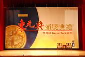 第十六屆東元獎暨Green Tech創意競賽頒獎典禮:頒獎典禮舞台