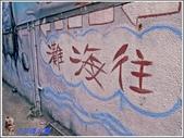 三芝淺水灣:三芝淺水灣