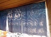 52高雄趣:竹地日式料理