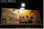 2012.08.25畜牲團南投2日遊:寶島時代16.JPG