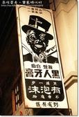 2012.08.25畜牲團南投2日遊:寶島時代152.JPG