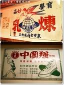2012.08.25畜牲團南投2日遊:寶島時代37.JPG