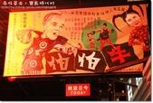 2012.08.25畜牲團南投2日遊:寶島時代155.JPG