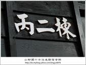 2012.12.01竹苗2日無聊遊:山腳國小宿舍群06.JPG
